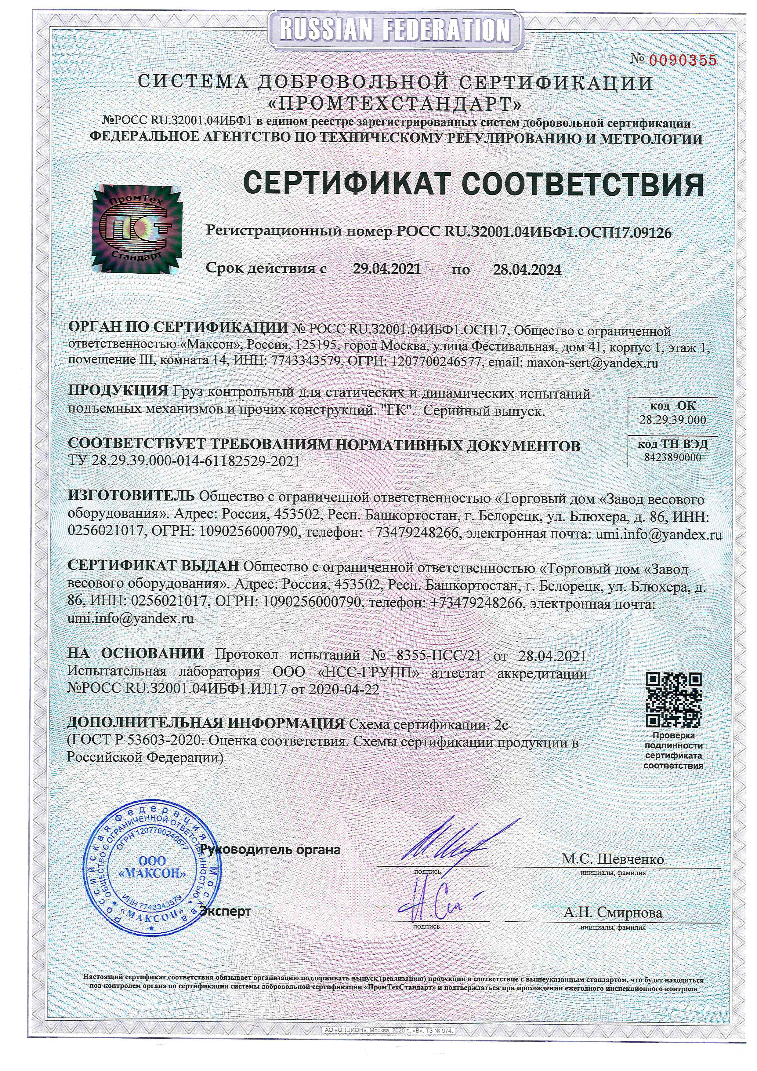 Сертификат на контрольные грузы